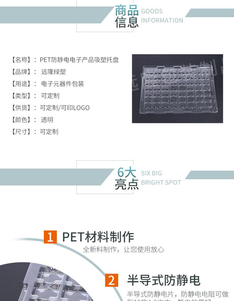 PET防静电吸塑托盘